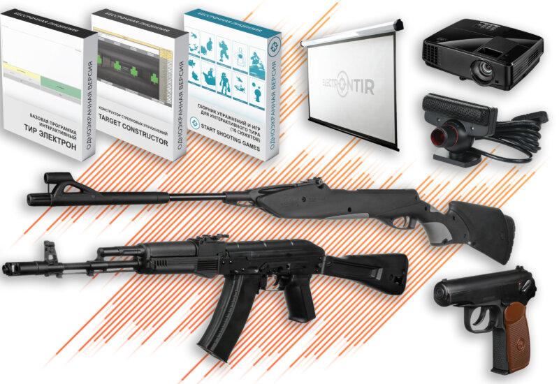 Комплект лазерного тира с винтовкой, автоматом и пистолетом